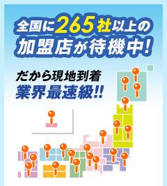 全国に265社以上の加盟店が待機中! だから現地到着業界最速級!! 日本全国、最短10分で到着!