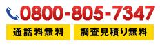 0800-805-7347 通話料無料 調査見積り無料