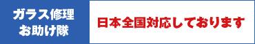 ガラス修理お助け隊 日本全国対応しております