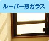 ルーバー窓ガラス