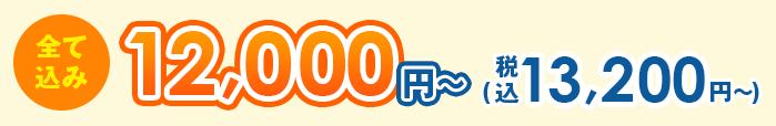 全て込み13,200円(税込)~